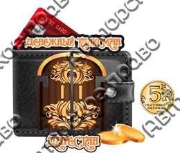 Магнит Кошелек с монеткой и открывающимися воротами