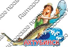 Магнит Рыбак с осетром