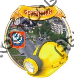 Магнит Круг с видами Вашего города с шахтерской каской