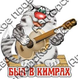 Магнит Кот с гитарой из вашего города