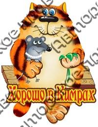 Магнит Кот с мышкой из Вашего города