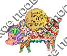 Магнит-оберег Свинка из Вашего города с зеркальным пятачком