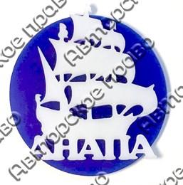 Магнит 2-хслойный пластик Фрегат с символикой Вашего города