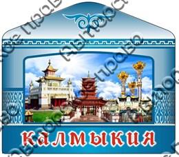 Магнит Кибитка синяя с достопримечательностями Калмыкии