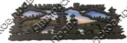 Магнит Панорама Венге