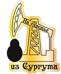 Купить магнит зеркальный Нефтяная вышка Сургут
