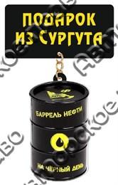 Купить магнит Бочка Нефти Сургут