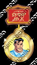 магнит «Медаль для мужчин 23» 14