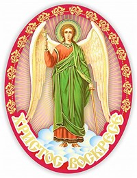 Магнит Купола, ангелы 7