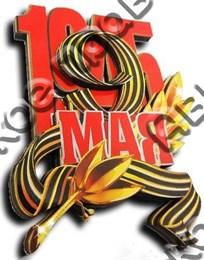 Магнит 2-хслойный с символикой 9 мая