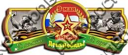 Магнит Этикетка коллаж с символикой 9 мая