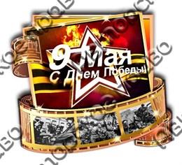 Магнит Фотопленка с символикой 9 мая