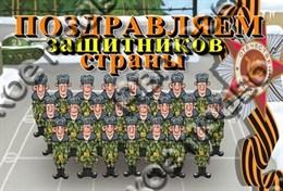 """Магнит виниловый """"23 февраля"""" 9"""