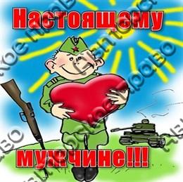"""Магнит виниловый """"23 февраля"""" 8"""