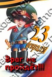 """Магнит виниловый """"23 февраля"""" 10"""