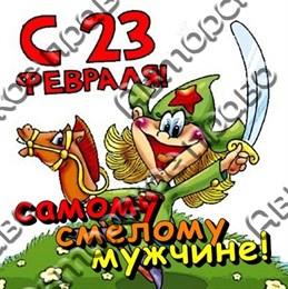 """Магнит виниловый """"23 февраля"""" 4"""