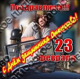 """Магнит виниловый """"23 февраля"""" 7"""