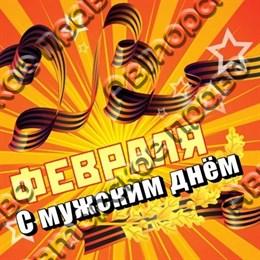 """Магнит виниловый """"23 февраля"""" 6"""