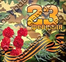 """Магнит виниловый """"23 февраля"""" 1"""