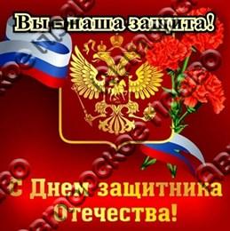 """Магнит виниловый """"23 февраля"""" 2"""