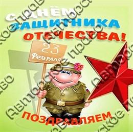 """Магнит виниловый """"23 февраля"""" 3"""