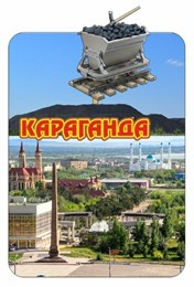 Магнит виниловый №3 Караганда