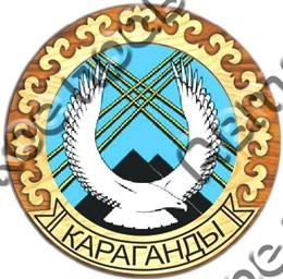 Магнит деревянный двухслойный с гравировкой №2 Караганда