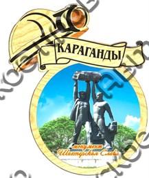 Магнит деревянный двухслойный с гравировкой №10 Караганда
