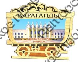 Магнит деревянный двухслойный с гравировкой №12 Караганда