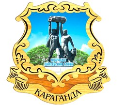 Магнит деревянный двухслойный с гравировкой №16 Караганда