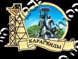 Магнит деревянный двухслойный с гравировкой №20 Караганда