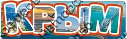 Магнит Логотип Крыма
