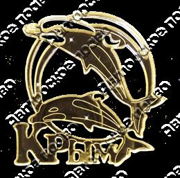 Магнит зеркальный Дельфины вид 2 с символикой Крыма