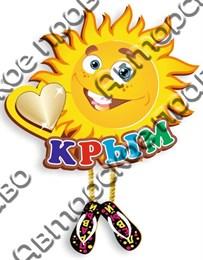 Магнит Солнышко с зеркальной фурнитурой и символикой Крыма