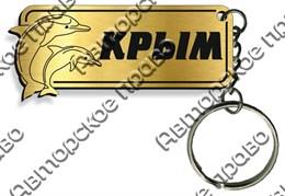 Брелок пластик Крым 2