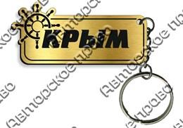 Брелок пластик Крым 3