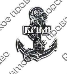 Магнит зеркальный Крым 4