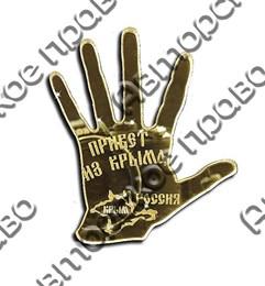 Магнит зеркальный Рука с символикой Крыма