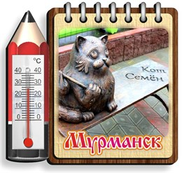 Блокнот с термометром 01 г.Мурманск