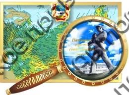 """Магнитцветной """"Карта с лупой"""" 2-х слойный г.Североморск"""