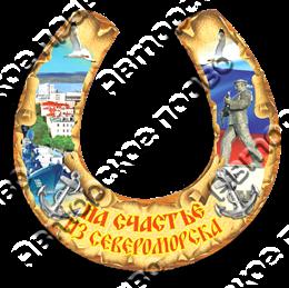 """Магнитцветной """"Подкова"""" г.Североморск"""
