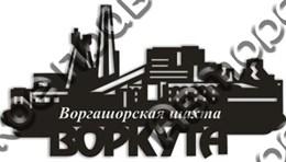 """Магнит пластиковый""""Шахта """"Воргашорская"""" г.Воркута 1"""