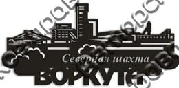 """Магнит пластиковый""""Шахта «Северная»г.Воркута 3"""