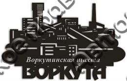 """Магнит пластиковый""""Шахта «Воркутинская»г.Воркута 2"""