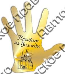 Магнит зеркальный рука г.Вологда 1