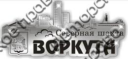 """Магнит зеркальный""""Шахта «Северная»г.Воркута 1"""