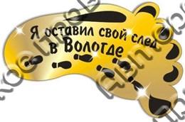 Магнит зеркальный след г.Вологда 1