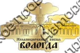 """Магнит зеркальный""""Железнодорожный вокзал"""" г.Вологда 1"""