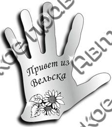Магнит зеркальный г.Вельск 4