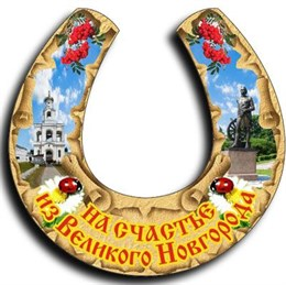 "Магнит ""Подкова"" г.Великий Новгород 1"